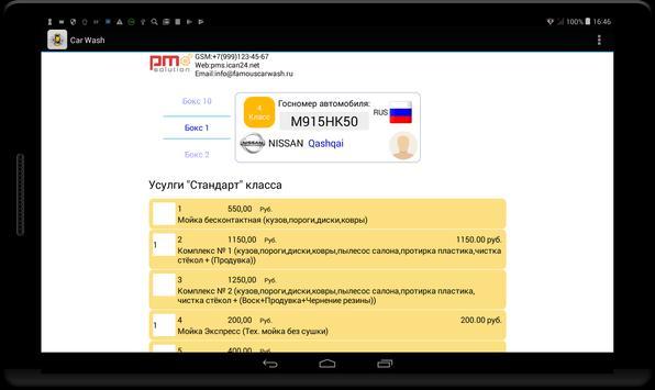 Mobile Car Wash screenshot 4