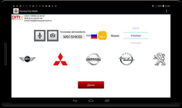 Mobile Car Wash screenshot 3