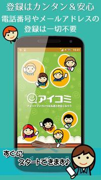 出合いはアイコミ-出会系アプリで無料の友達作りチャットトーク poster