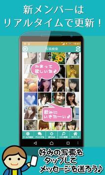 出合いはアイコミ-出会系アプリで無料の友達作りチャットトーク apk screenshot