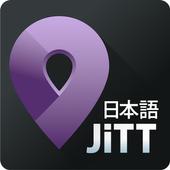 東京 シティガイド Tokyo icon