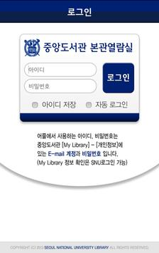 SNU 중앙도서관 본관 예약 poster
