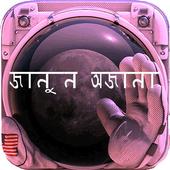 জানুন অজানা icon