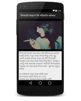জানুন অজানা apk screenshot