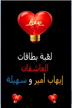 بطاقات صور إيهاب أمير و سهيلة poster