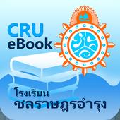 CRU E-Library icon