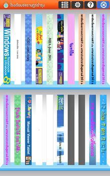 CRU E-Library apk screenshot