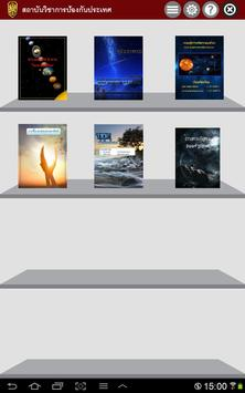 NDSI Digital Library poster