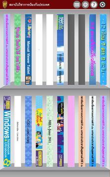 NDSI Digital Library apk screenshot