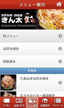 お好み焼き・鉄板焼 きん太 screenshot 3