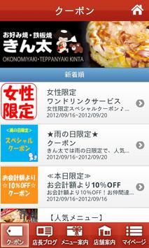 お好み焼き・鉄板焼 きん太 screenshot 1