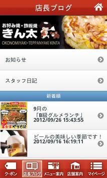 お好み焼き・鉄板焼 きん太 screenshot 2