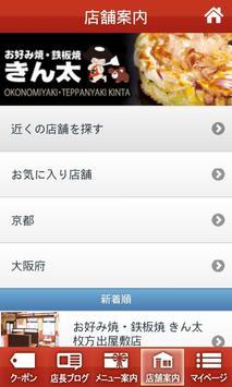 お好み焼き・鉄板焼 きん太 screenshot 4