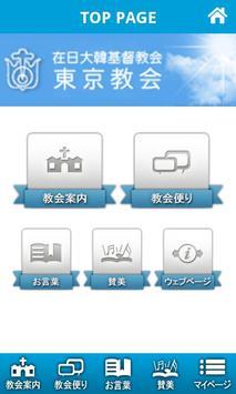 東京教会 poster