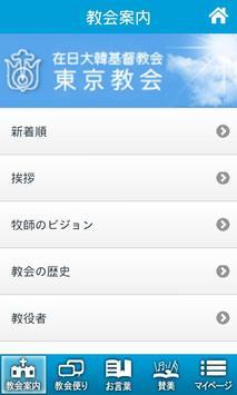 東京教会 apk screenshot