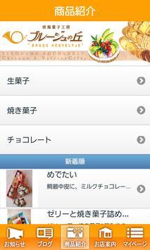 ブルージュの丘 横浜のケーキ屋さん apk screenshot