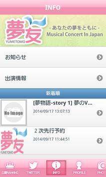 YUMETOMO apk screenshot