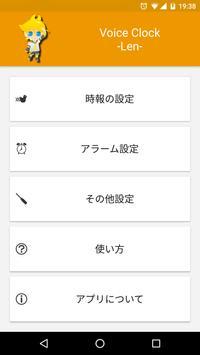 VoiceClock -Len- screenshot 1