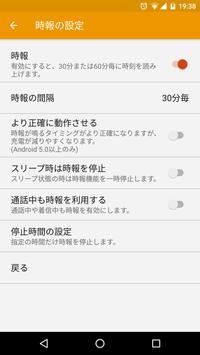 VoiceClock -Len- screenshot 3