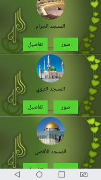 مساجدي poster