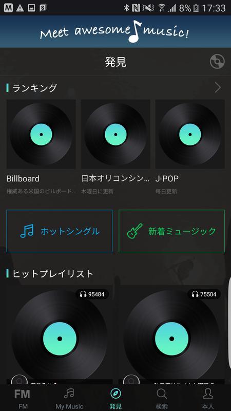 music fm ダウンロード できない