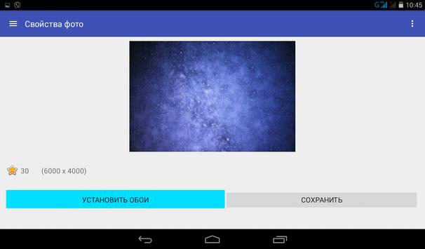 Картинки, обои на рабочий стол screenshot 9