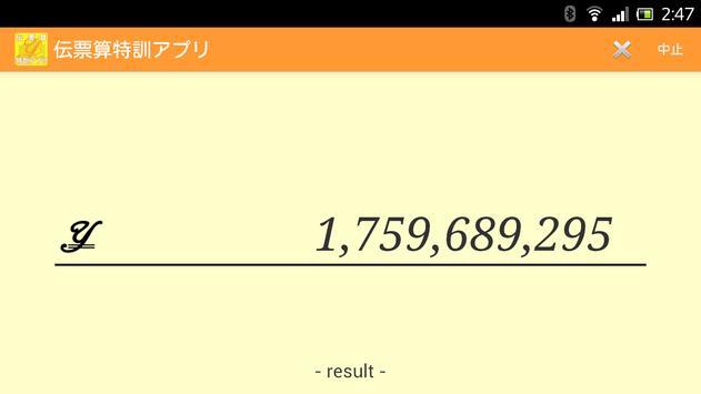 伝票算特訓アプリ screenshot 3
