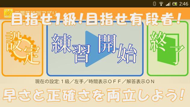 伝票算特訓アプリ poster