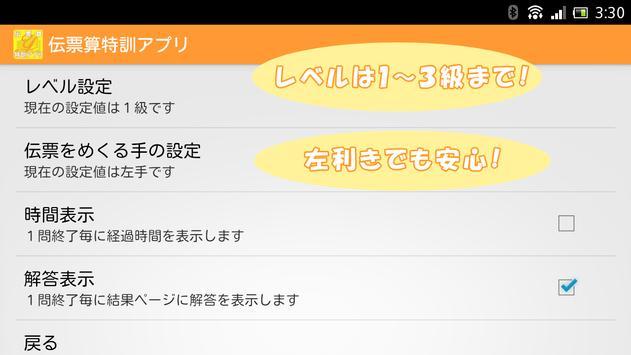 伝票算特訓アプリ screenshot 1