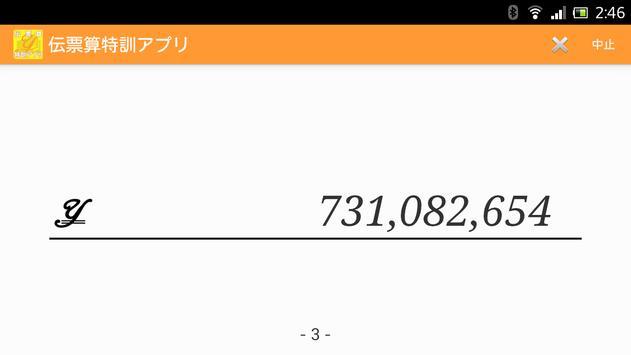 伝票算特訓アプリ screenshot 2