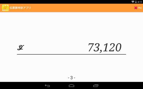 伝票算特訓アプリ screenshot 7