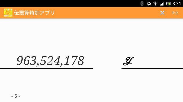 伝票算特訓アプリ screenshot 5