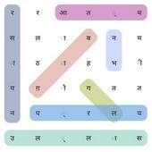 Hindi Word Search Game icon