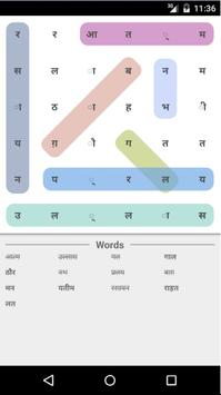 Hindi Word Search Game poster