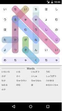 Japanese Word Search Game poster