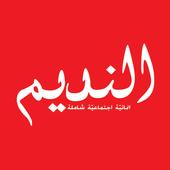 Al Nadim icon