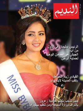 Al Nadim poster