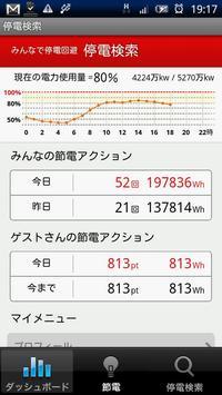 停電検索 apk screenshot