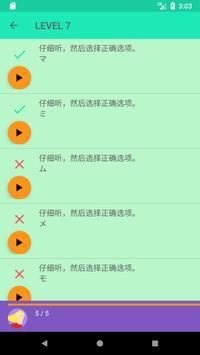 日语五十音闯关 screenshot 3
