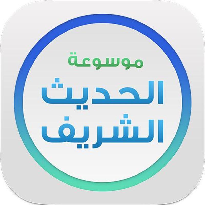 موسوعة الحديث - اسلام ويب Cartaz ...