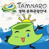 탐나로 icon