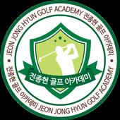 전종현 골프 아카데미 icon