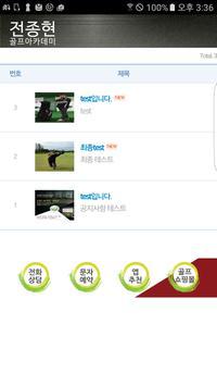 전종현 골프 아카데미 apk screenshot