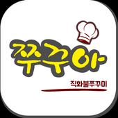 쭈꾸쭈꾸아 일산백석점 icon