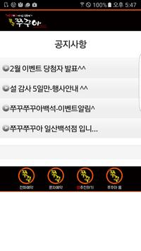 쭈꾸쭈꾸아 일산백석점 apk screenshot