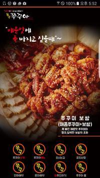 쭈꾸쭈꾸아 수원영통점 apk screenshot