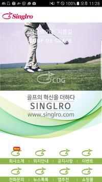 싱글로골프(SINGLROGOLF) apk screenshot