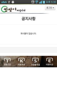 참살이버섯나라 screenshot 3