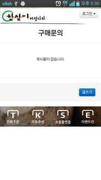 참살이버섯나라 screenshot 4