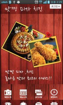 피자앤치킨 poster
